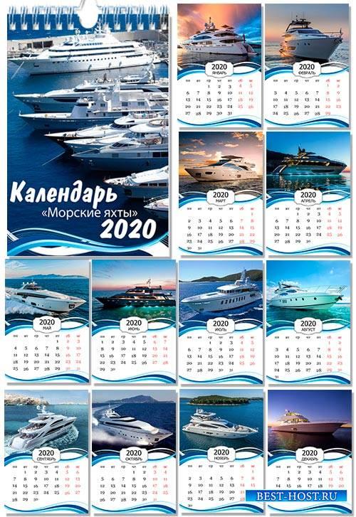 Перекидной календарь на пружине на 2020 год - Морские яхты