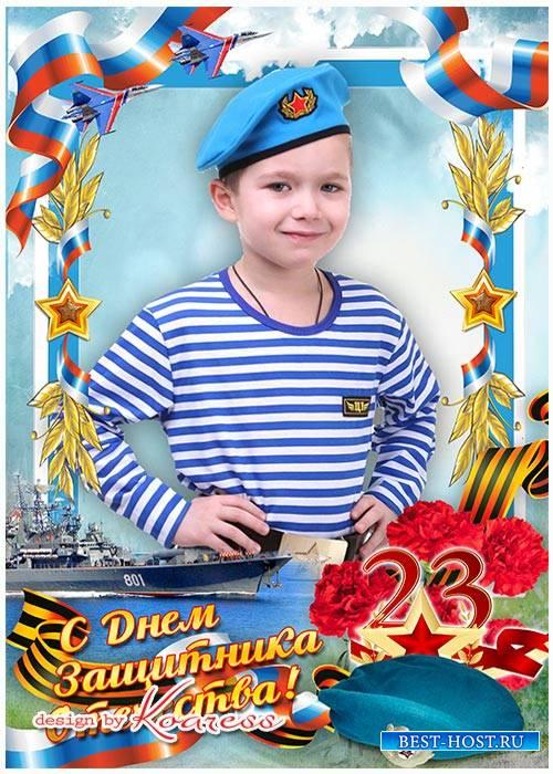 Многослойная рамка для детских фото - С 23 февраля