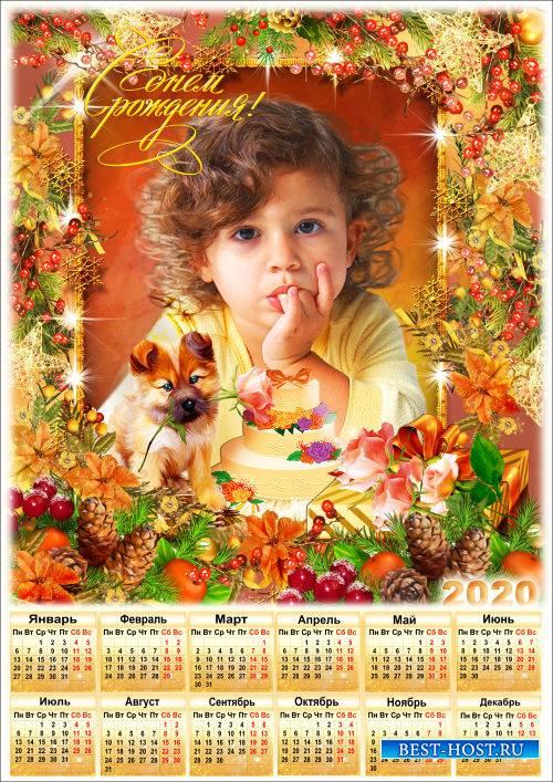 Поздравительная рамка для Фотошопа с календарём га 2020 год - С Днём Рожден ...