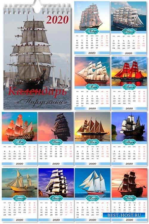 Настенный календарь на 2020 год - Парусники