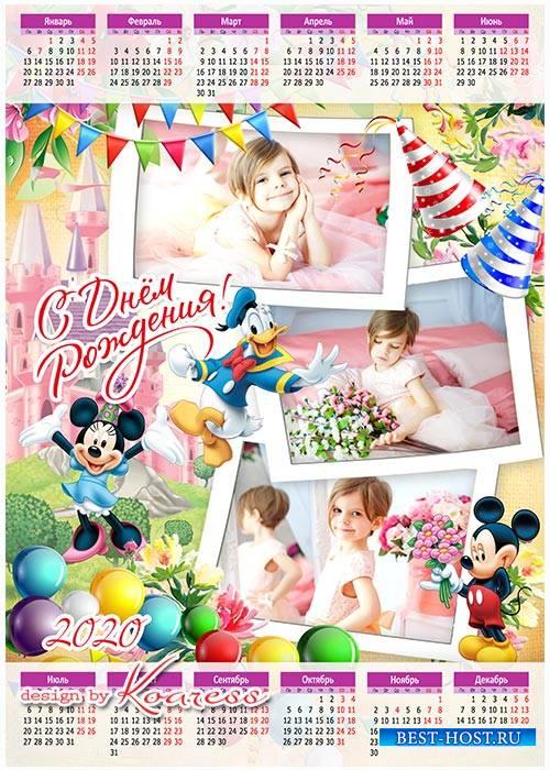 Календарь-рамка на 2020 год - С Днем Рождения, милая принцесса