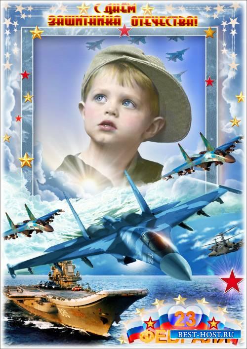 Праздничная рамка для Фотошопа к Дню защитника Отечества - Высота