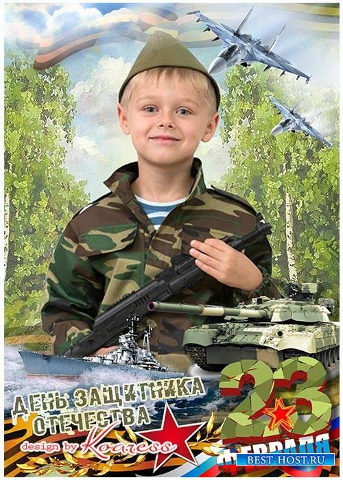 Рамка для детских фото - Сегодня с праздником поздравим мы всех защитников  ...
