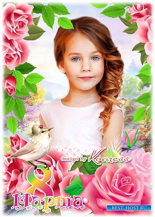 Рамка многослойная для детских фото - С Днем 8 Марта, с праздником весенним