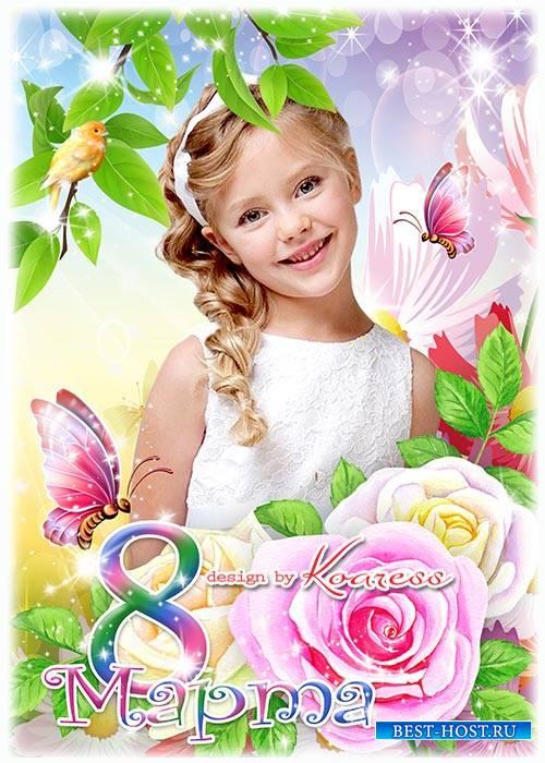 Рамка многослойная для детских фото - 8 Марта, день прекрасный