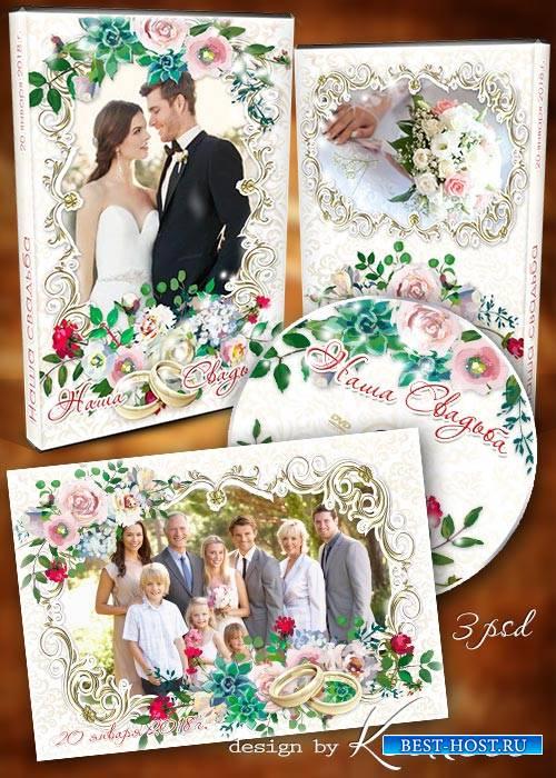 Свадебная обложка, задувка для DVD диска и  фоторамка для свадебных фото