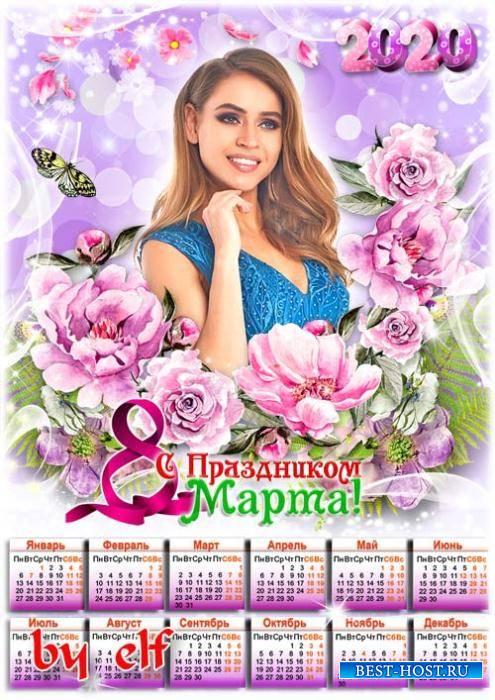Календарь-фоторамка к 8 Марта - Чтобы сбывались все мечты