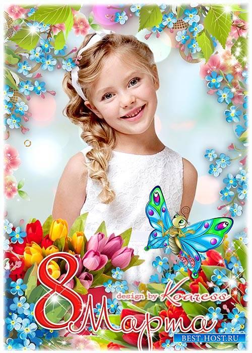 Рамка для детских портретных фото - Солнце светит очень ярко в этот день 8  ...