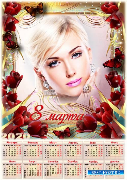 Праздничный календарь с рамкой для фото - Милые женщины! Будьте любимыми. Нежными, яркими, очень красивыми