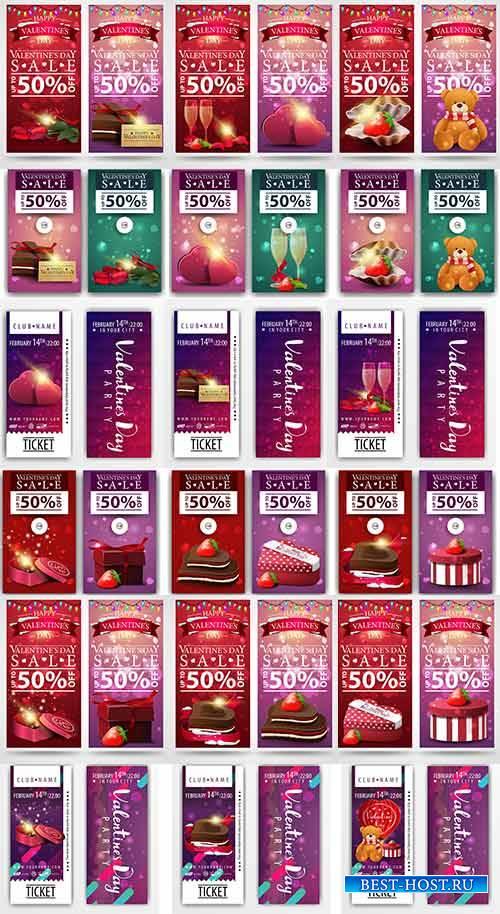 День влюблённых. Баннеры 5 - Векторный клипарт / Valentine's Day. Banners 5 - Vector Graphics