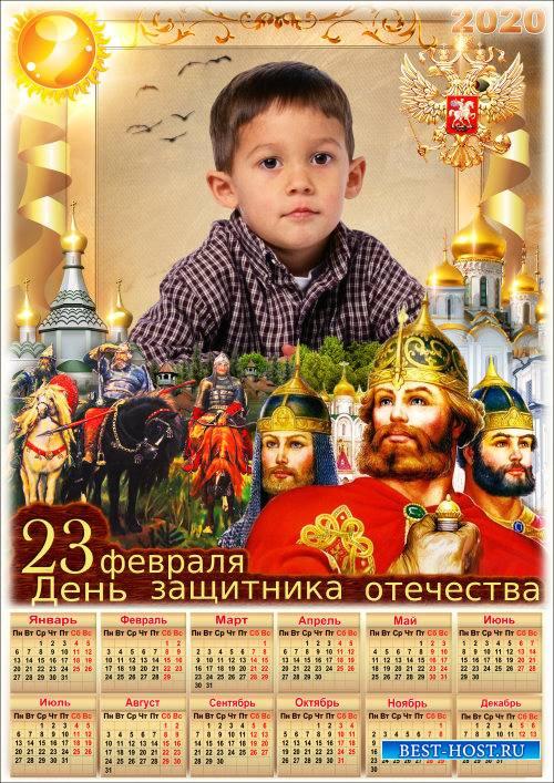 Праздничный календарь на 2020 год с рамкой для фото к 23 февраля - Богатырская наша сила
