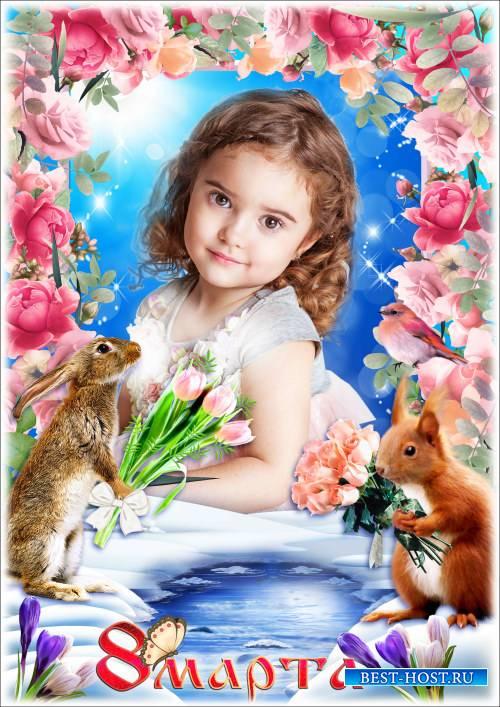 Поздравительная рамка с 8 Марта - Лучшие цветы в мире для моей принцессы