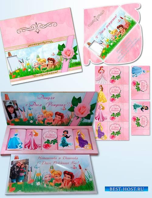 Шаблон шокобокса и конверта для денег - Диснеевские принцессы