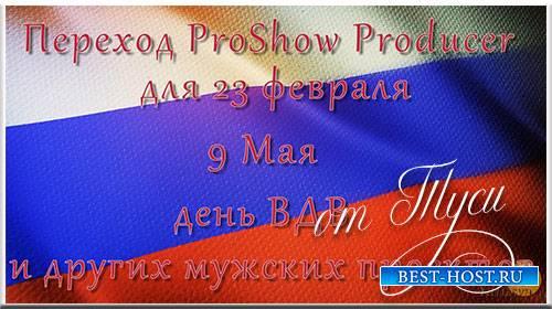 Переход ProShow Producer к 23 февраля, 9 мая, день ВДВ