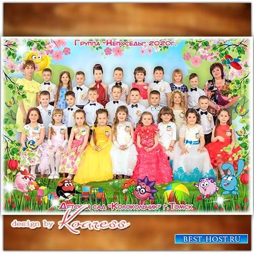 Детская рамка для группового фото - Наш любимый детский сад