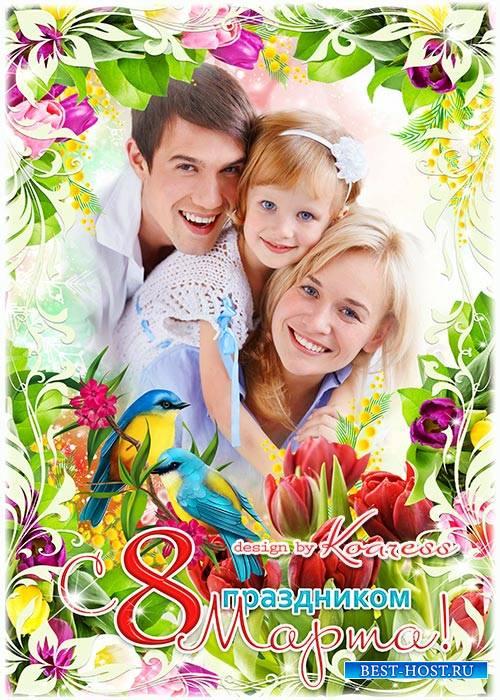 Рамка-открытка к 8 Марта - В женский день тебя мы поздравляем