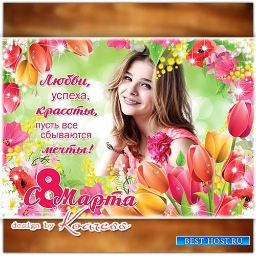 Рамка-открытка к 8 Марта - Желаем счастья и добра
