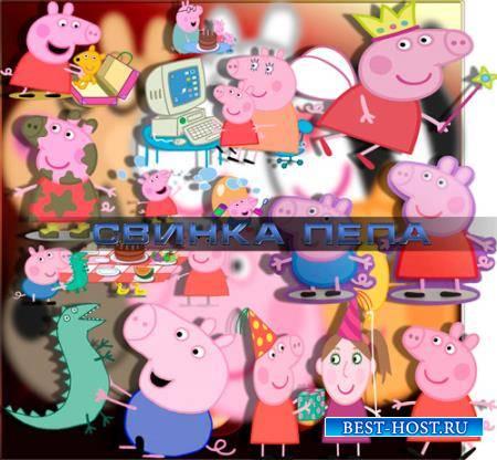 Прозрачные клипарты для фотошопа - Свинка Пепа