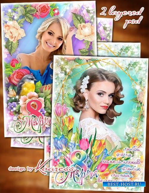 2 многослойные рамки-открытки к 8 Марта - С прекрасным праздником весны тебя мы поздравляем