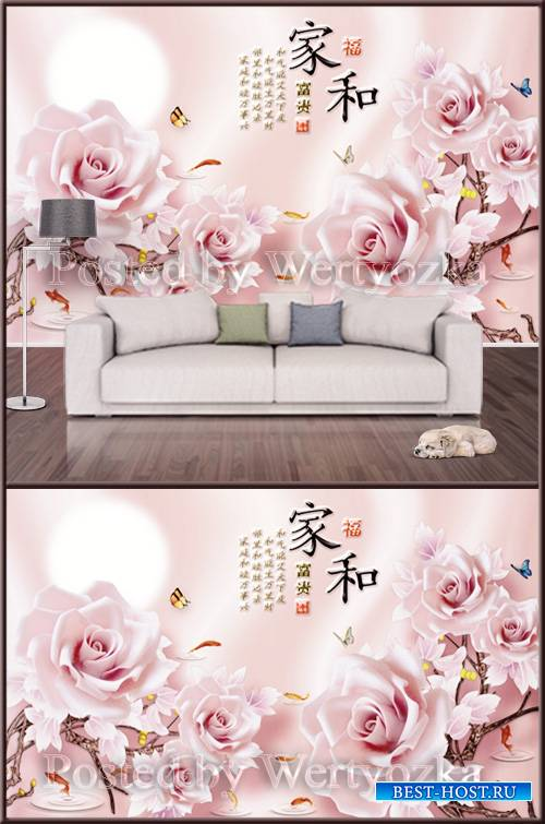 3D psd background wall roses and fish