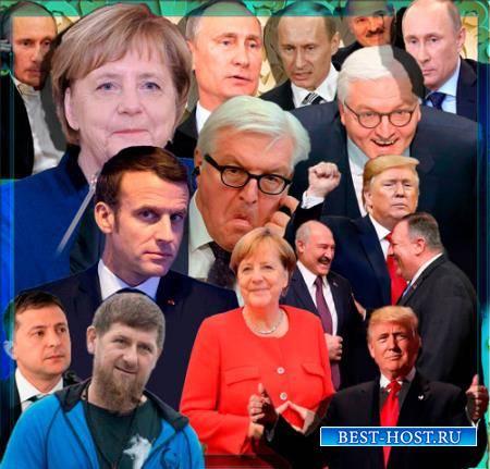Прозрачные клипарты для фотошопа - Президенты разных стран