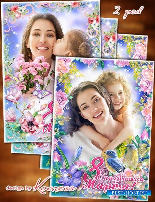 2 рамки-открытки к 8 Марта - Пусть глаза сияют ярко от тепла, любви, подарков