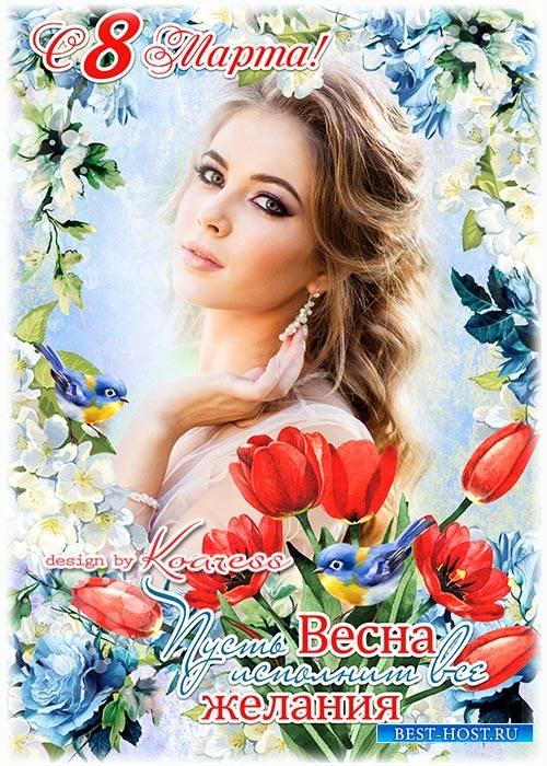 Рамка-открытка к 8 Марта - Эмоций светлых, ярких в день 8 Марта