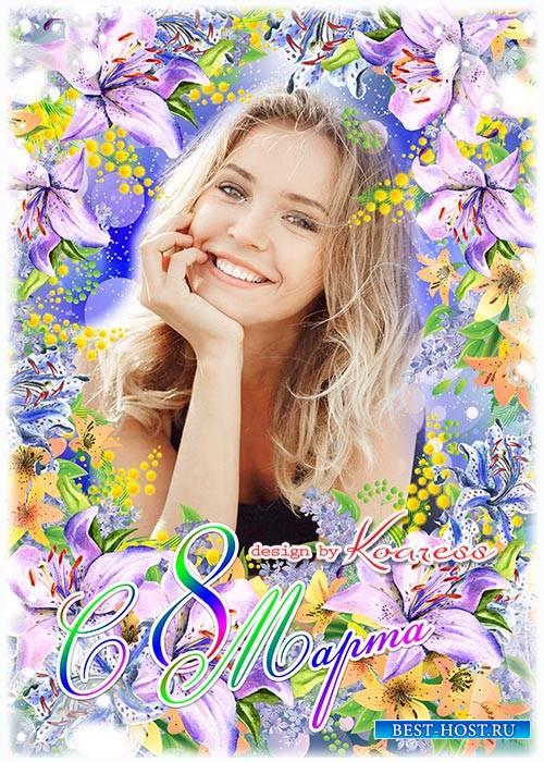 Рамка-открытка к 8 Марта - Для вас цветы и поздравления