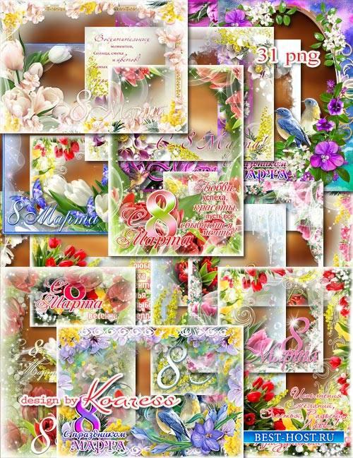 Набор поздравительных рамок-открыток к 8 Марта