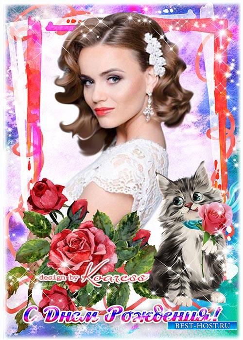 Рамка-открытка к Дню Рождения  - Желаю радоваться жизни и исполнять свои мечты