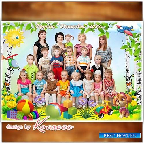 Детская рамка для группового фото - В детский сад пришла весна