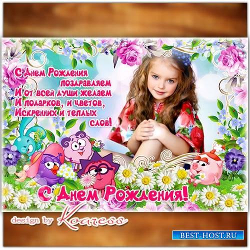 Рамка-открытка к Дню Рождения  для детей - Ты как солнца яркий лучик