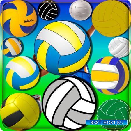 Клипарты для фотошопа - Волейбол, мячи