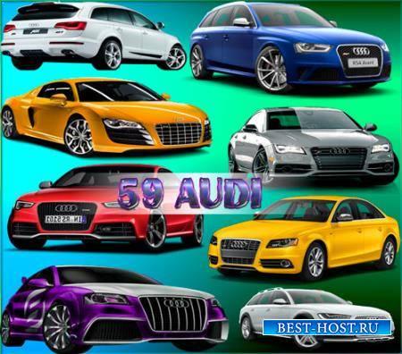 Клипарты без фона - Иномарки Audi