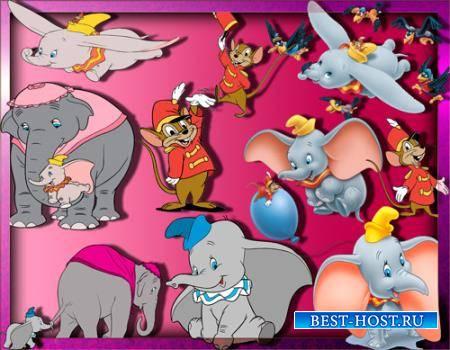 Клипарты для фотошопа - Слоненок Дамбо