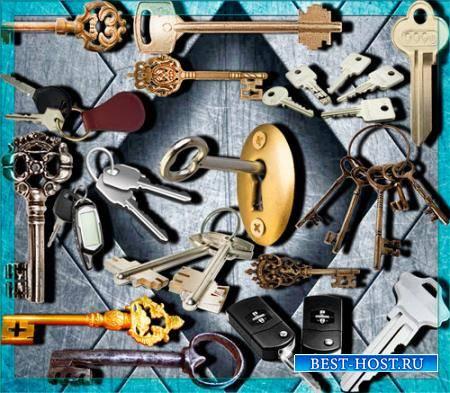 Клипарты на прозрачном фоне - Ключи от дома, машины, гаража