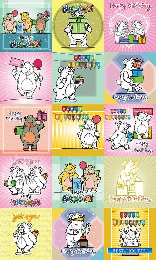 Мишки Тедди поздравляют с Днём Рождения - Векторный Клипарт