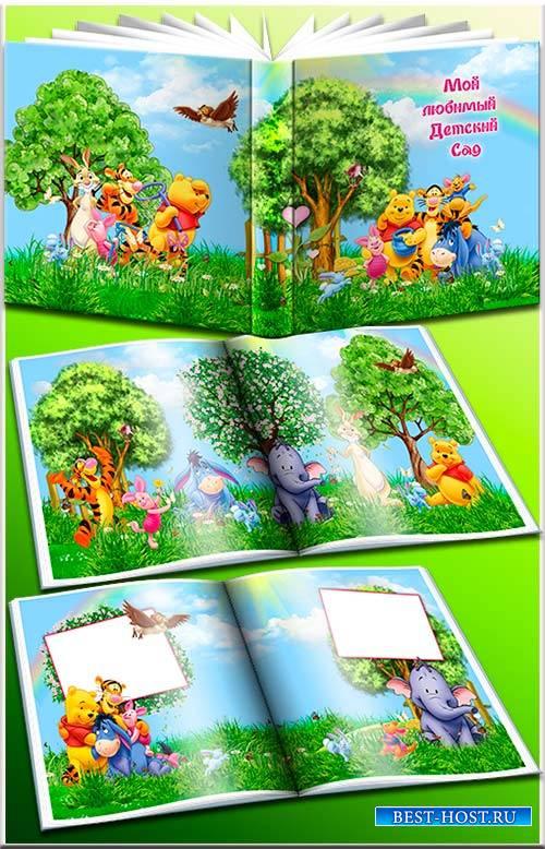 Детский фотоальбом для выпускников детского сада - Винни Пух и его Друзья
