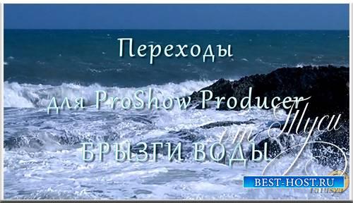 Брызги воды - Переходы ProShow Producer