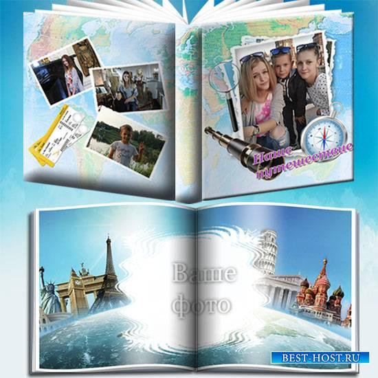 Фотокнига для фотографий путешественника - Летнее путешествие
