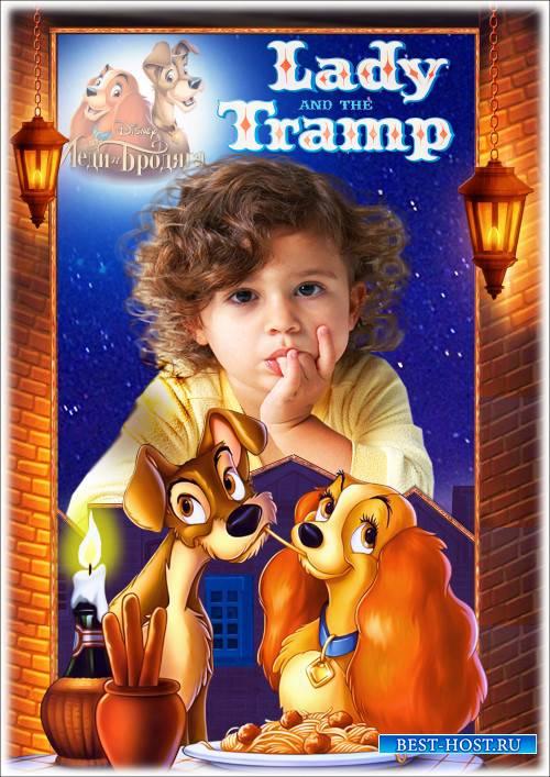 Детская рамка для фотошопа - Любимые сказочные герои мультфильмов 8. Леди и Бродяга