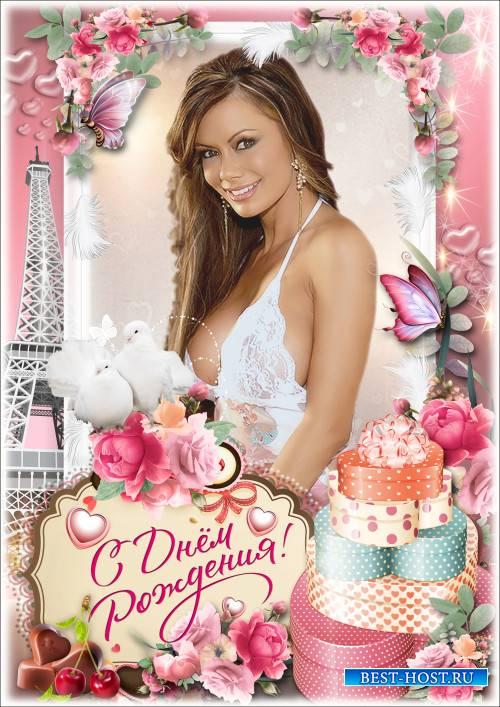 Поздравительная рамка для фотошопа - Милая, Красивая, Нежная, мой любимый Цветочек! С Днем Рождения!