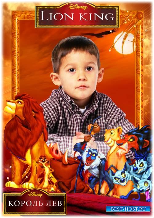 Детская рамка для фотошопа - Любимые сказочные герои мультфильмов 14. Король Лев