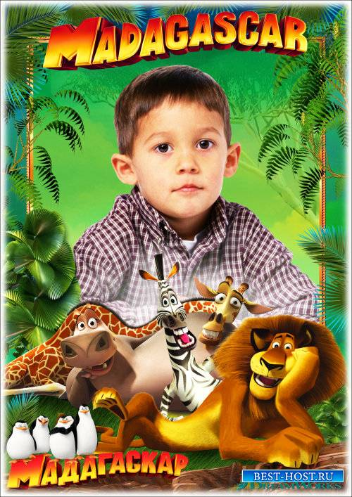 Детская рамка для фотошопа - Любимые сказочные герои мультфильмов 15. Мадагаскар