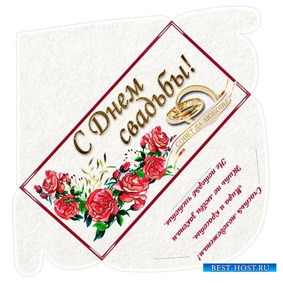 Шаблон конверта для денежного подарка - Совет да любовь