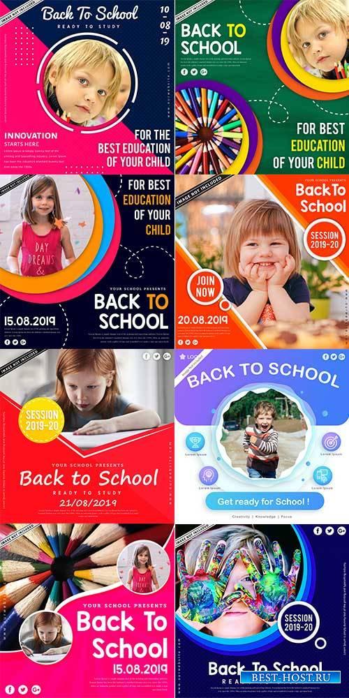 Школьные баннеры - Векторный клипарт