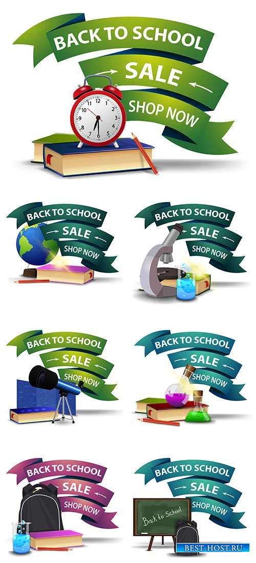 Школьные баннеры к 1 сентября и на день учителя - 7 - Векторный клипарт
