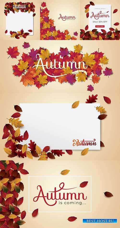 Осенние фоны в векторе