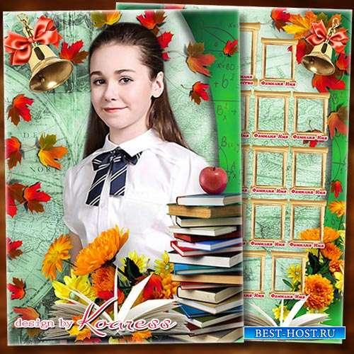Школьная папка-виньетка к 1 сентября - Настает сегодня новый школьный год