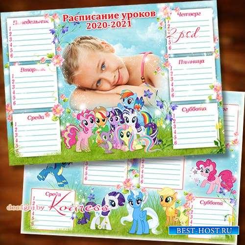 Набор из двух шаблонов расписания уроков для школьников с персонажами мультфильмов Пони